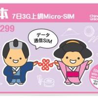 Japan-data-SIM